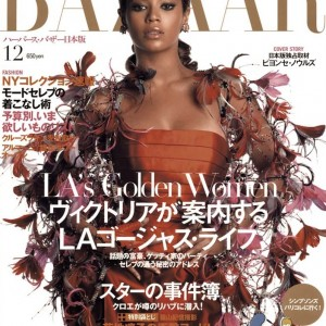 Beyoncé cover of Harper's Bazaar magazine Japan 2007